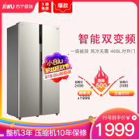 万博官网app体育ios版极物小Biu冰箱 468升对开门冰箱 变频一级能效 风冷无霜 家用电冰箱