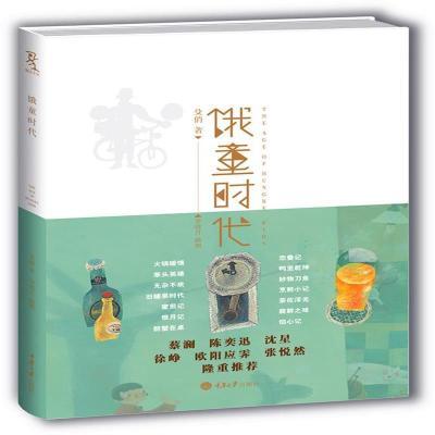 正版书籍 饿童时代 9787562492542 重庆大学出版社