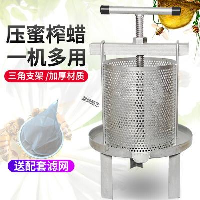 回固不锈钢压蜜机榨蜡机压蜂蜜机网眼土蜂蜜压榨机榨中蜂蜜榨汁养蜂工具