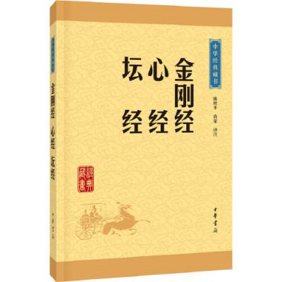 金剛經·心經·壇經(中華經典藏書·升級版)