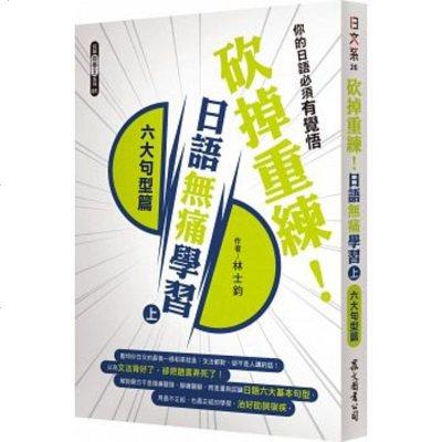 正版 掉重練!日語無痛學習(上):六大句型篇 眾文