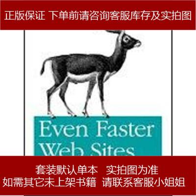 更快速网站 Steve Souders 9787564119348