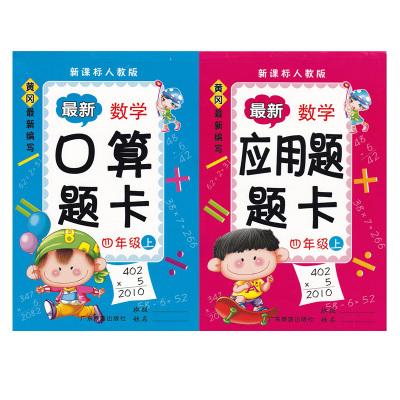 黄冈小学数学 口算题卡+应用题题卡 4 四年级上册 2本套 新课标人教版 RJ LM暑假作业