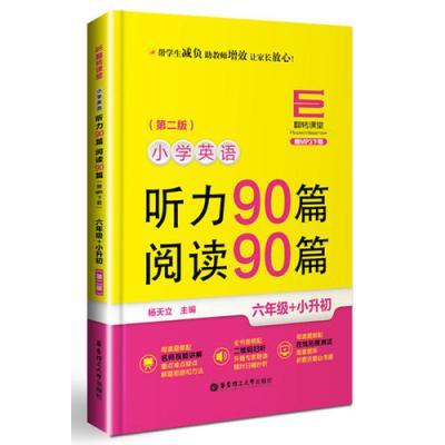 翻转课堂——小学英语听力90篇+阅读90篇(六年级+小升初)(赠MP3下载)(第二版)