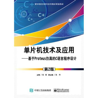 單片機技術及應用--基于Proteus仿真的C語言程序設計(第2版職業教育課程改革創新規劃教