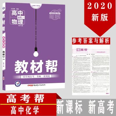 2020教材帮物理选修3-1人教版RJ高中物理教材解读 高二物理知识手册 高中物理选修3-1高二物理选修3-1人教版