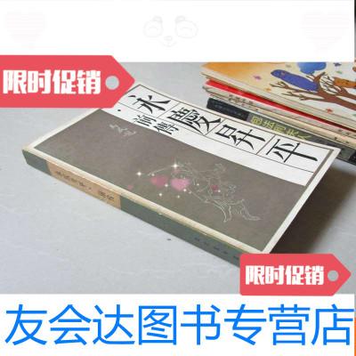 【二手9成新】傳統戲曲、曲藝研究參考資料叢書:永慶升平·前傳 9783203100737