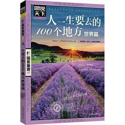 正版 圖說天下國家地理:人一生要去的100個地方世界篇 國外生活自助旅游指南攻略叢書 說走就走的旅行 正版書
