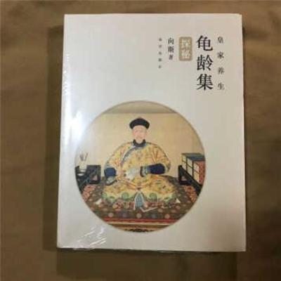 【二手9成新】 龟龄集探秘 向斯 故宫出版社