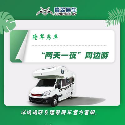 """隆翠房車:1599元搶 購""""兩天一夜""""周邊游,可在南京、上海、杭州三地指定地點租賃房車進行兩天一夜周邊游"""