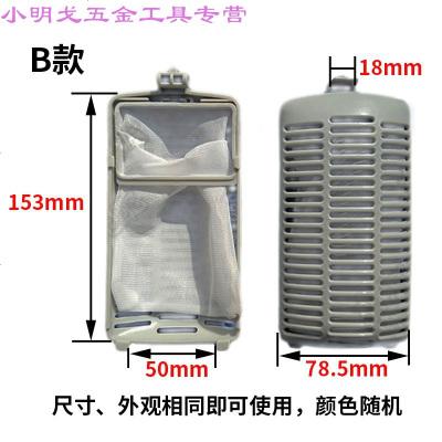 定做 半全自動洗衣機垃圾內網兜袋過濾網盒器通用型卡槽配件家用海 B款