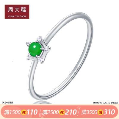 周大福随心所钰系列简约18K金钻石翡翠戒指 钻戒K64221