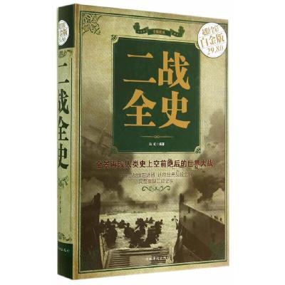 正版 二战全史(彩图精装) 中国华侨出版社 白虹 编著 9787511347572 书籍