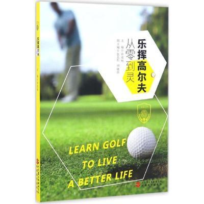 樂揮高爾夫:從零到靈9787563733354旅游教育出版社