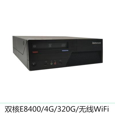【二手8成新】聯想電腦臺式機小主機四核商務辦公電腦家用/娛樂 雙核E8400/4G/320G/無線WiFi