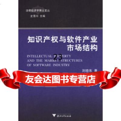 【9】知識產權與軟件產業市場結構97873049122劉曉東,浙江大學出版社 9787308049122