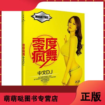 零度瘋舞中文DJ的士高搖滾酒吧迪廳汽車載無損音質唱片音樂cd光盤
