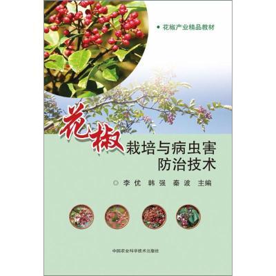 花椒栽培與病蟲害防治技術