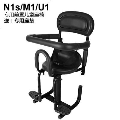 澳派专用于小牛N1s/M1/U1电动摩托车儿童座椅前置加高防撞头改装配件