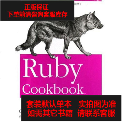 【二手8成新】Ruby Cookbook 9787564105969