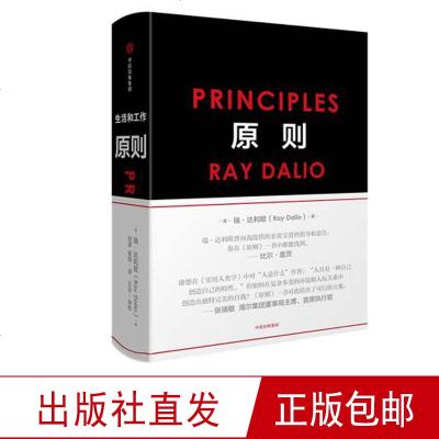 原則 雷.達里奧原則書原則瑞·達利歐著2018年人生進化手冊布面工藝場商業個人企業管理學 爆裂 債務危機