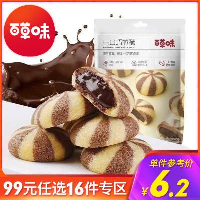 百草味 甜饼干 一口巧芯酥125g(爆浆曲奇) 网红休闲零食爆浆曲奇软心黄油小饼干任选