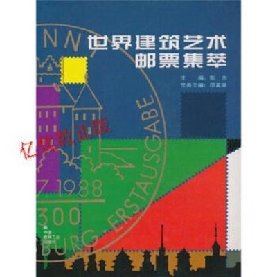 世界建筑艺术邮票集萃 精装 陈杰主编 中国建筑工业出版社中国建