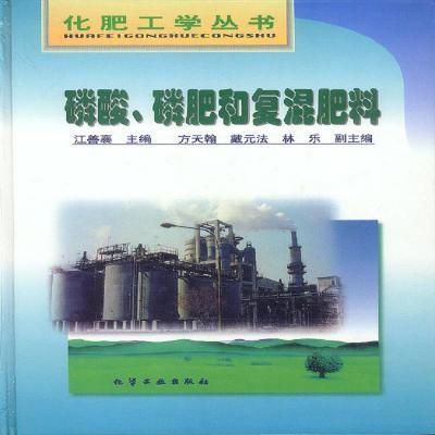 正版化肥工学丛书--磷酸.磷肥和复混肥料 江善襄主编 化学工业出