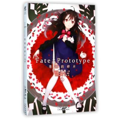 正版 FATEPROTOTYPE苍银的碎片(2) (日)樱井光//TYPE-MOON 云南美术出版社 978754892