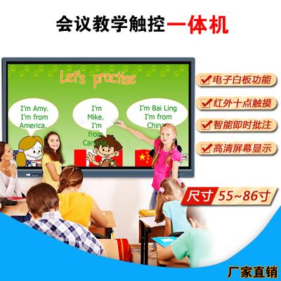 多視彩 (DUOSHICAI)65英寸會議一體機觸控多媒體觸摸屏平板查詢機電子白板顯示器壁掛幼兒園學校黑板教育電腦