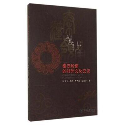 正版书籍 秦汉岭南的对外文化交流 9787566810427 暨南大学出版社