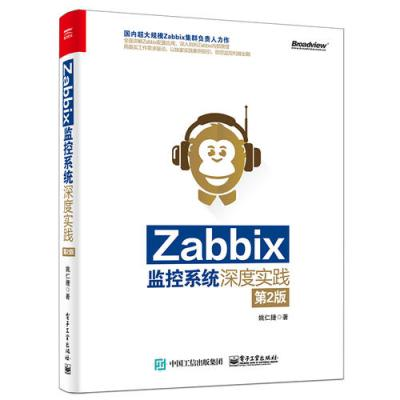 Zabbix監控系統深度實踐(第2版)