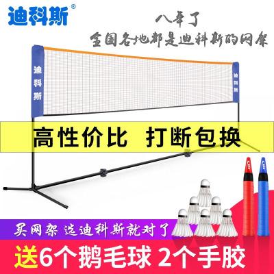 迪科斯簡易折疊羽毛球網架便攜式標準比賽移動網柱毽球支架子室外 5.1米【國際單打標準款】