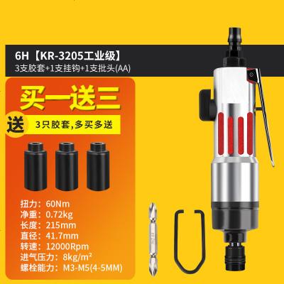 定做 風批氣動螺絲刀5H8H10H工業級起子改錐風動氣批氣動工具 【6H】KR-3205(送1批頭、3膠