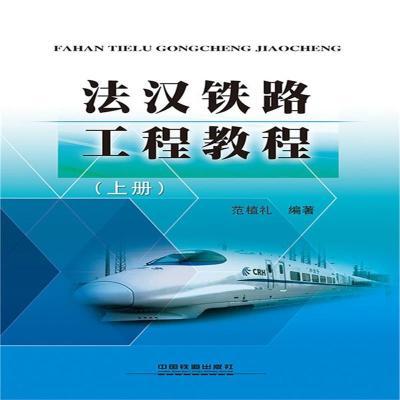 正版書籍 法漢鐵路工程教程(上冊) 9787113175467 中國鐵道出版社