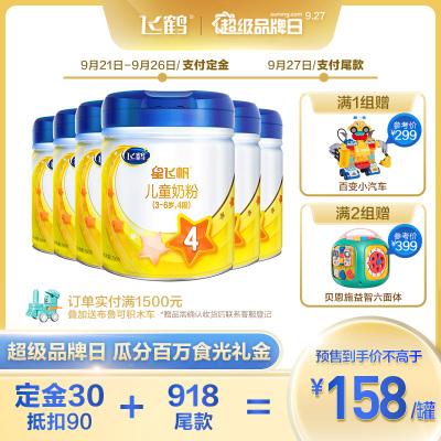 飛鶴(FIRMUS) 星飛帆兒童奶粉 4段(3-6歲適用)700克*6罐