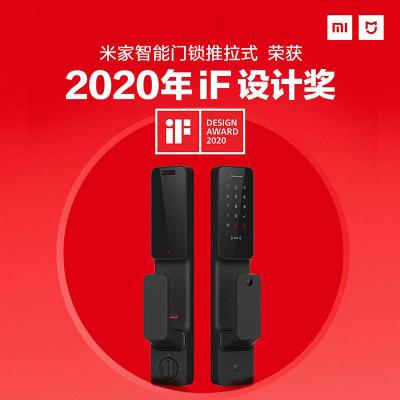 小米(MI)米家智能门锁 推拉式 标准锁体 指纹锁 密码锁 防小黑盒 C级锁芯