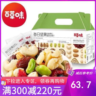 百草味 堅果 每日堅果525g 堅果禮盒 孕婦休閑零食21袋混合干果大禮包其他滿滿