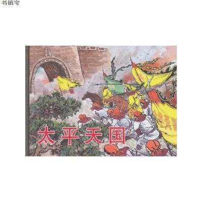 太平天國(50K精裝本連環畫)9787532290123陳丹旭 繪上海人民美術