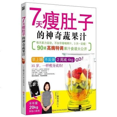 天瘦肚子的神奇蔬果汁 [日]藤井香江 浙江科学技术出版社 9787534156700
