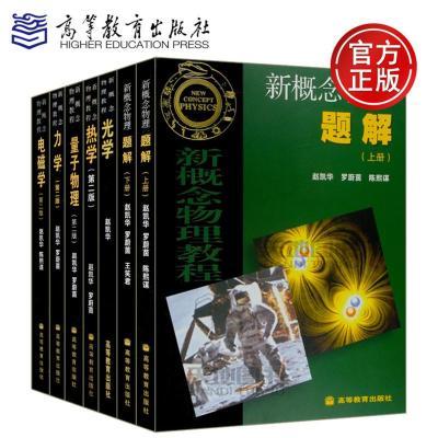 YS 北大 新概念物理教程 趙凱華 5本教材+2本題解 全套7本 高等教育出版社 新概念物理力學+熱學+光學+電磁學