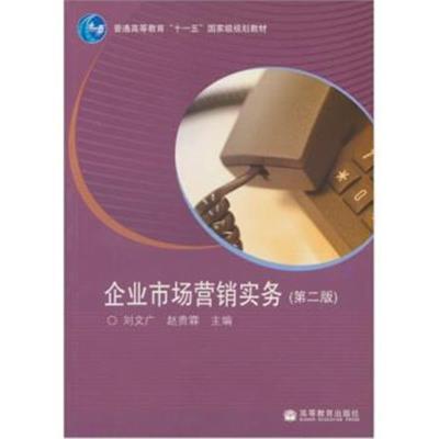 正版书籍 企业市场营销实务(第2版) 9787040261752 高等教育出版社