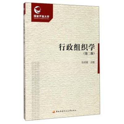 行政組織學(附形成性考核冊 第2版)