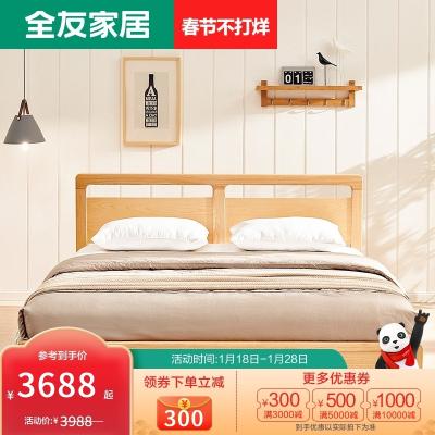 【抢】全友家私实木床双人床现代北欧原木色板式床简约1.8米大床125002床