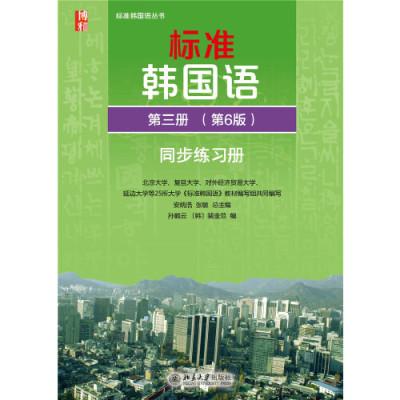 標準韓國語 第三冊(第6版)同步練習冊