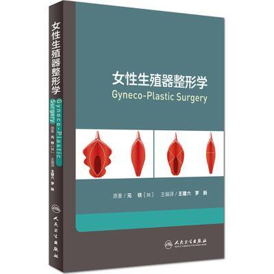 女性生殖器整形學 (韓)元鐵 原著;王建六,羅新 編譯 生活 文軒網