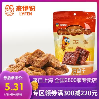 專區 來伊份鹵汁豆腐干125g豆干制品小包裝素食品香干休閑零食來一份
