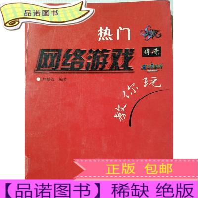 正版九成新热门网络游戏教你玩(一版一印)