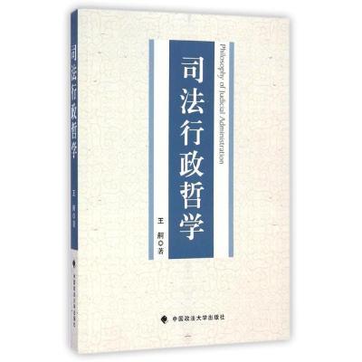 司法行政哲學王舸9787562056188