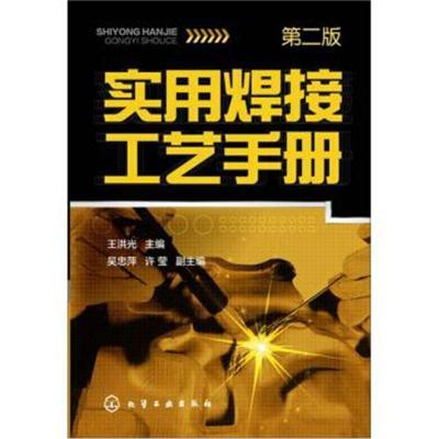 實用焊接工藝手冊(第2版) 王洪光;王洪光,吳忠萍,許瑩 9787122183064 化學